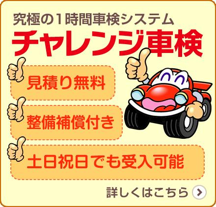 チャレンジ車検