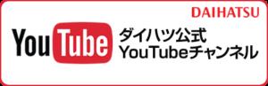 ダイハツ公式YouTubecチャンネル